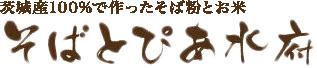 そば粉(常陸秋そば)小麦粉販売、茨城コシヒカリ米通販